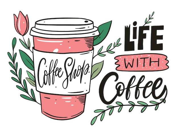 コーヒーのレタリングフレーズのある生活。紙コップに入れるコーヒー。漫画風のフラット。白い背景で隔離。
