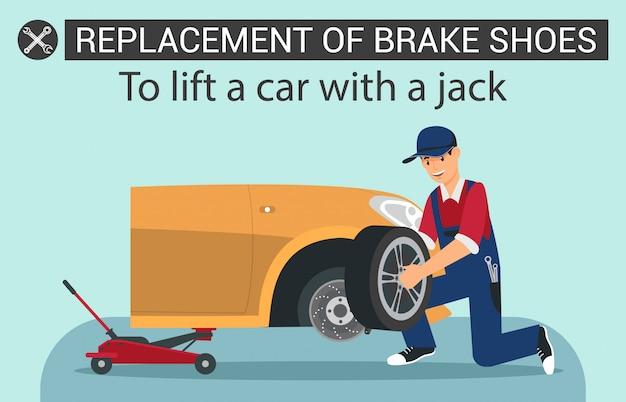 Поднимите машину с джейком. колесо изменения рабочего на автомобиле.