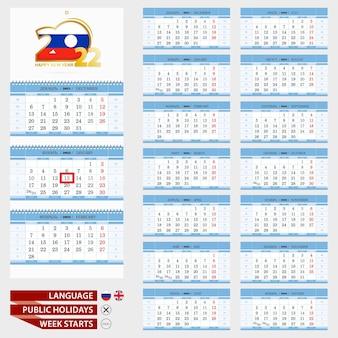 Голубой настенный ежеквартальный календарь на 2022 год, русский и английский язык.