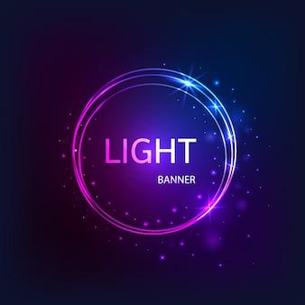 光の輪の背景。輝くラウンドフレーム