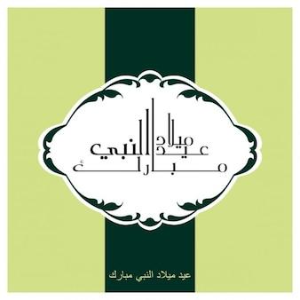 Light green ramadan background