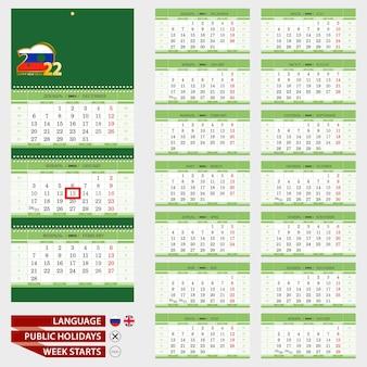 Квартальный календарь lime green wall на 2022 год, русский и английский язык.