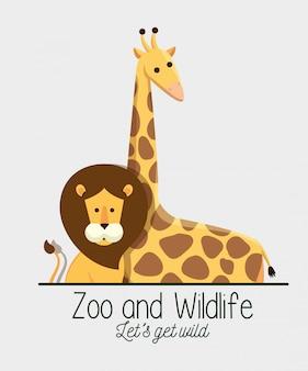 サファリ保護区のライオンとキリンの動物