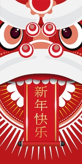 Lion dance banner, chinese new year.