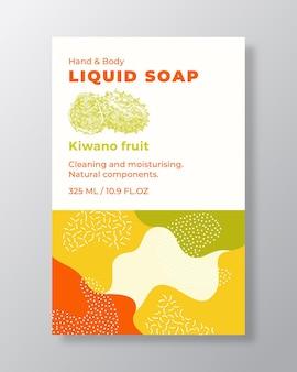 液体石鹸パッケージラベルテンプレート抽象的な形迷彩背景ベクトルカバー化粧品包装..。