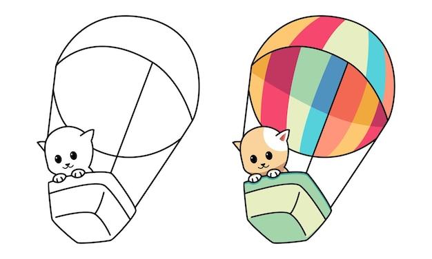 子供のためのカラフルな熱気球の着色のページで小さな猫が飛ぶ