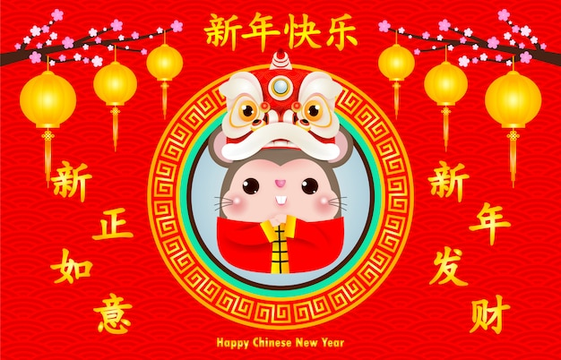 Little rat chinese new year banner