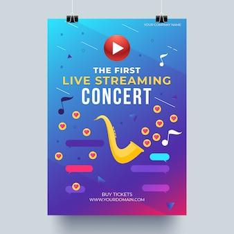 라이브 스트리밍 음악 콘서트 포스터