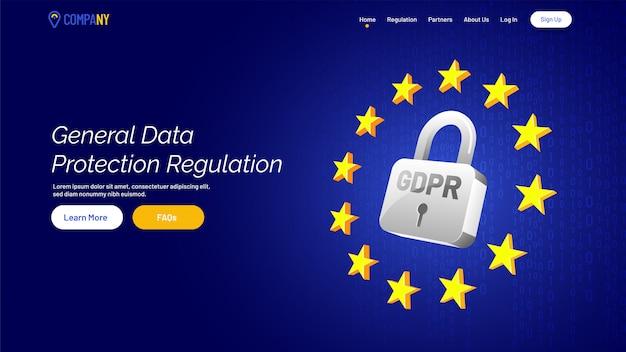 一般データ保護規制のページを読み込む