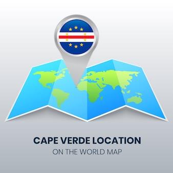 世界地図上のカーボベルデの位置アイコンカーボベルデの丸いピンアイコン