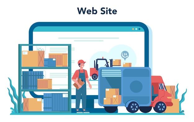 물류 및 배송 서비스 온라인 서비스 또는 플랫폼