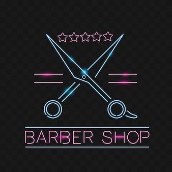 ロゴ、美容院と理髪店のネオンサイン。エンブレム、ネオンスタイルのラベル