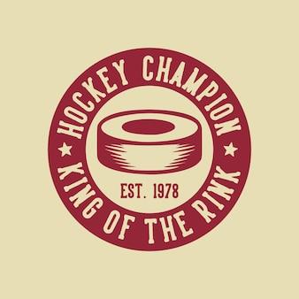 Дизайн логотипа хоккейный чемпион король катка с хоккейной шайбой старинные иллюстрации