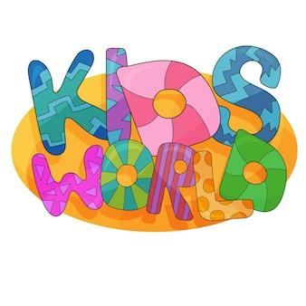 로고 디자인 키즈 월드 - 만화 스타일. 어린이 놀이방 장식을 위한 밝고 재미있는 배너. 키즈 게임룸을 위한 다채로운 그래픽