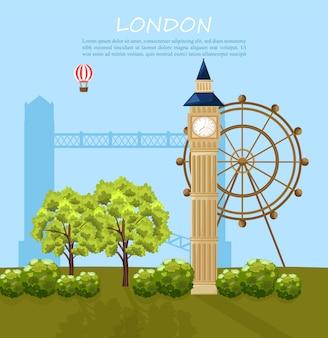 Городская архитектура лондона