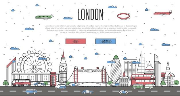 Лондонский горизонт с национальными известными достопримечательностями