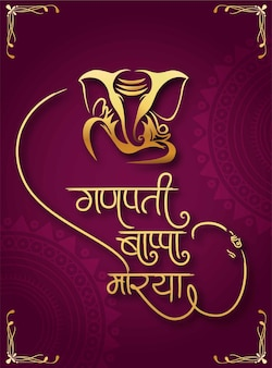 Lord ganesha  ganesh festival illustration of lord ganpati background for ganesh chaturthi festiva
