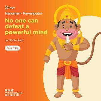 Господь хануман, паванпутра, никто не может победить мощный шаблон дизайна баннера разума