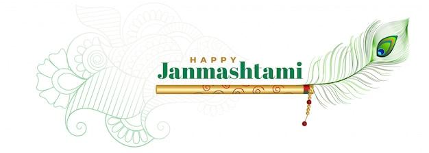 ジャンマシュタミ祭のクリシュナ卿のフルートと孔雀の羽