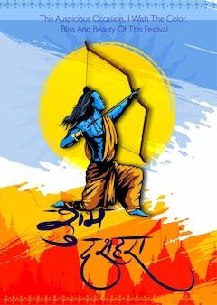 Lord rama killing ravana in navratri festival for happy dussehra vijayadashami  hindu festival