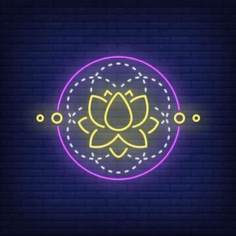 원 네온 사인에 연꽃입니다. 명상, 영성, 요가.