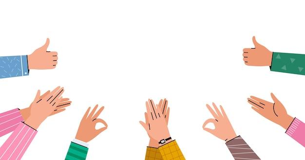 큰 박수, 인사 및 지원. 인간의 손은 박수를 치고 엄지손가락을 치켜듭니다. 팀 지원, 공개 승인, 공개 축하의 그림.