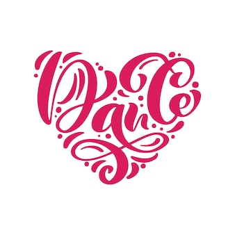 사랑 댄스 로고 손으로 그린 심장의 형태로 현대 서예 텍스트 글자.