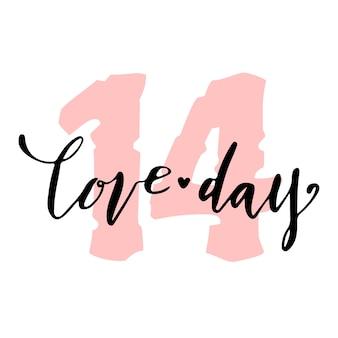 愛の日レタリング。ハッピーバレンタインデーカードのベクターデザイン。 2月14日。クリエイティブイラスト