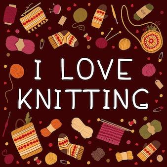 編み物とかぎ針編みの愛テキスト付きスクエアフレーム暖かい冬の手作りのウールの服と道具