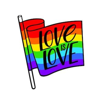 Любовь это любовь. современная каллиграфия лозунга гордости лгбт. рисованная иллюстрация