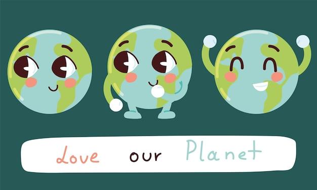 かわいい私たちの惑星が大好き