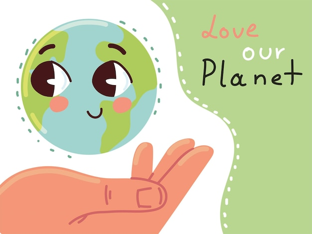 私たちの惑星を愛する