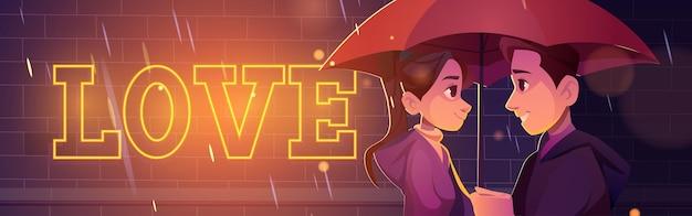 러브 스토리 커플은 비오는 밤 거리에서 우산 아래 서 남성과 여성 캐릭터 로맨틱 rel...