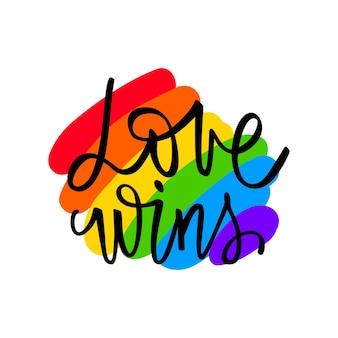 Любовь побеждает. гордость лгбт. гей-парад. радужный флаг. цитата вектор lgbtq, изолированные на белом фоне. лесбиянки, бисексуалы, трансгендеры.