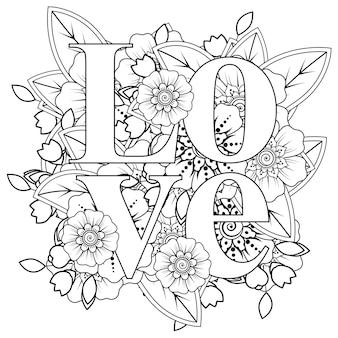 흑인과 백인 손으로 그리는 그림에서 책 페이지 낙서 장식 색칠을위한 멘디 꽃과 사랑 단어