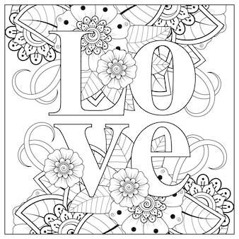 黒と白の手描きのイラストで本のページの落書き飾りを着色するための一時的な刺青の花と愛の言葉