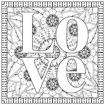 Любовные слова с цветами менди для раскраски страницы книги каракули орнамент