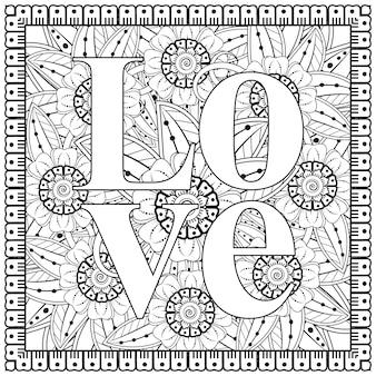 색칠하기 책 페이지 낙서 장식에 대한 멘디 꽃과 사랑 단어