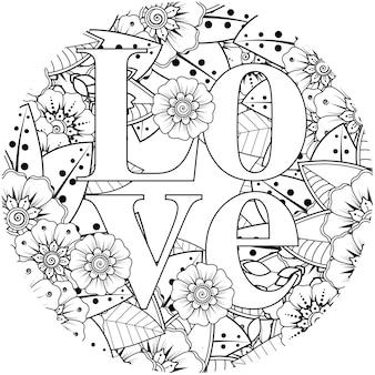 黒と白のページ落書き飾りを着色するための一時的な刺青の花と愛の言葉