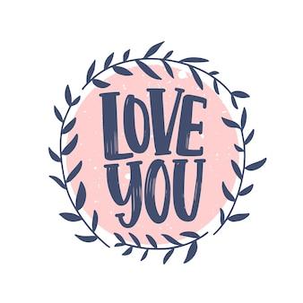 丸い花輪の中にエレガントな筆記体の書道フォントで手書きされたロマンチックな告白フレーズを愛してください
