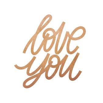 あなたを愛してます。ゴールデンローズのトレンディなキラキラの質感と書道を書く現代手でロマンチックなレタリング。