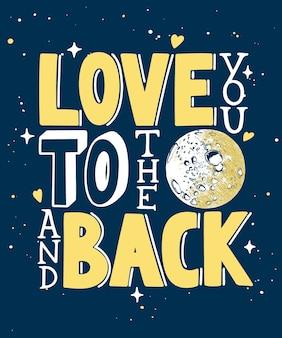月と背中のイラストにあなたを愛して