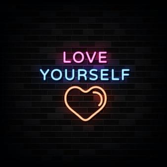 あなた自身を愛するネオンサインベクトル。デザインテンプレートネオンスタイル