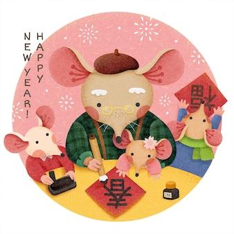 彼の家族と一緒に中国の書道を書いている素敵なおじいちゃんネズミ