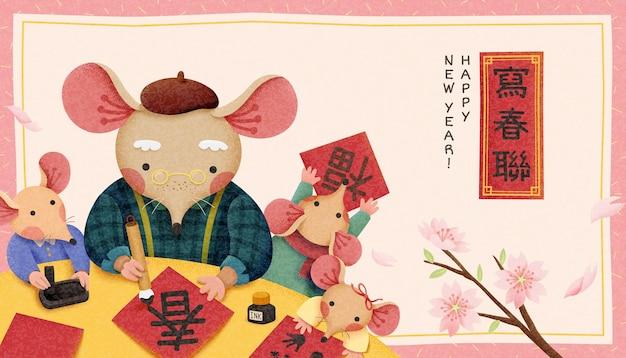 彼の家族の春と幸運の令状で中国の書道を書いている素敵なおじいちゃんネズミ