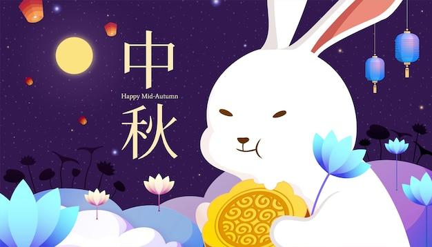 Прекрасный нефритовый кролик, наслаждающийся лунным пирогом и держащий лотос, фестиваль середины осени, написанный китайскими словами