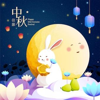 월병을 즐기고 보름달과 함께 앉아있는 사랑스러운 옥토끼 중추절