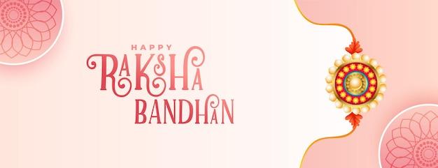 素敵なラクシャバンダンインドのお祭りのバナーデザイン
