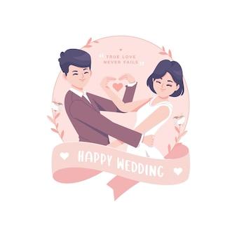 사랑스러운 웨딩 커플 카드 선물 템플릿