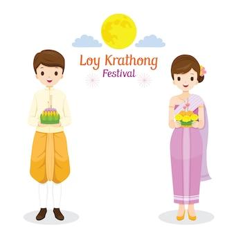 ロイクラトンフェスティバル、伝統的なタイの服装のカップル、民族衣装の立位、お祝い、タイの文化